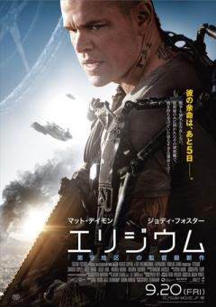 elysium-poster.jpg